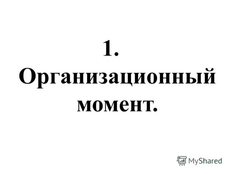 1. Организационный момент.