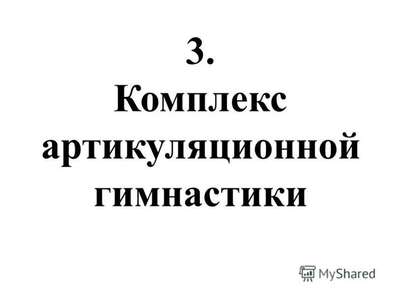 3. Комплекс артикуляционной гимнастики