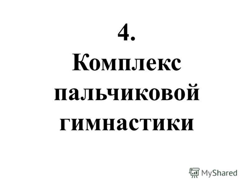 4. Комплекс пальчиковой гимнастики