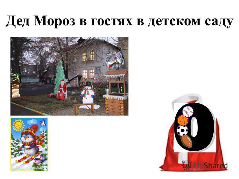 Дед Мороз в гостях в детском саду