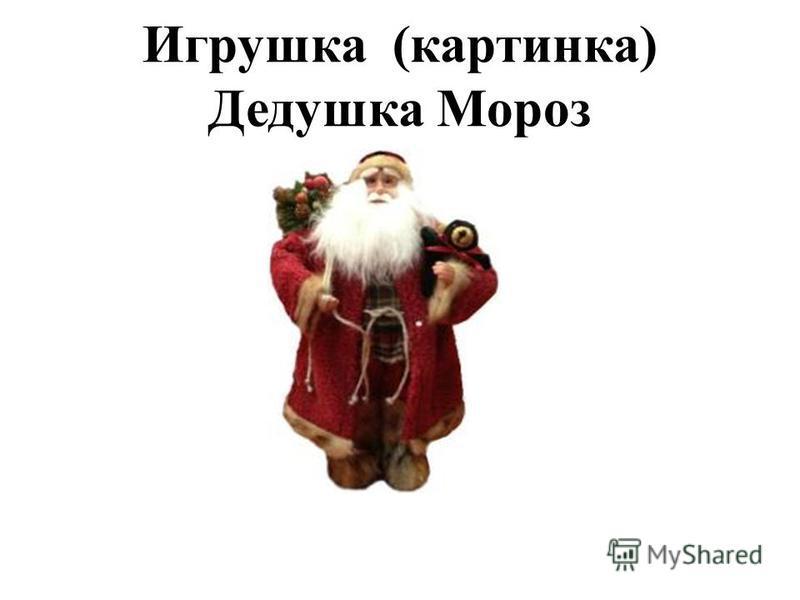 Игрушка (картинка) Дедушка Мороз