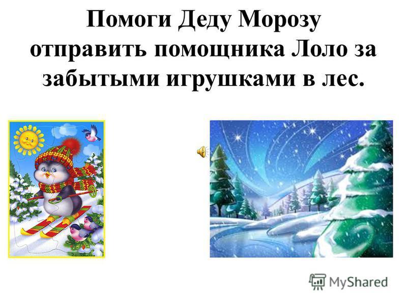 Помоги Деду Морозу отправить помощника Лоло за забытыми игрушкоми в лес.