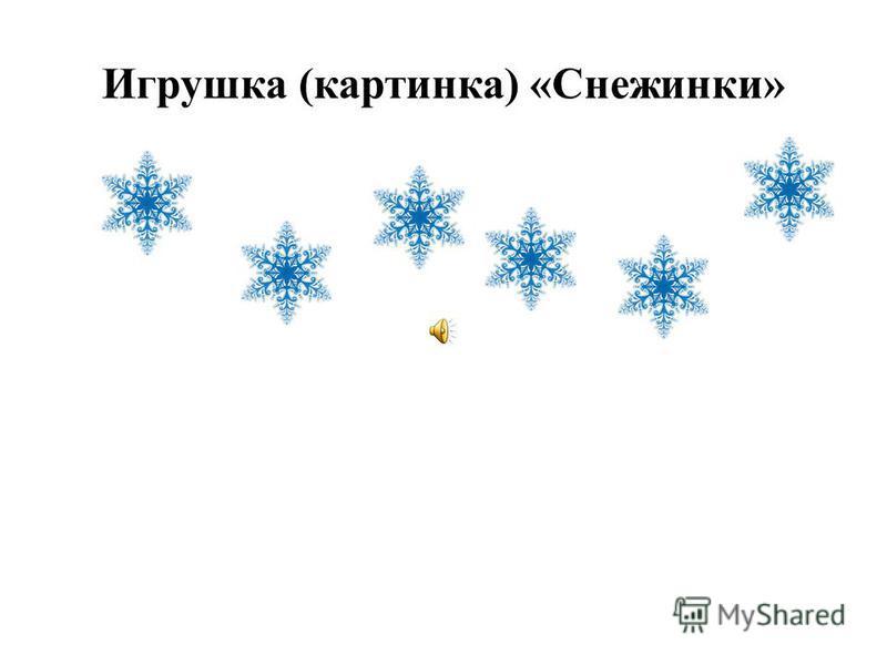 Игрушка (картинка) «Снежинки»