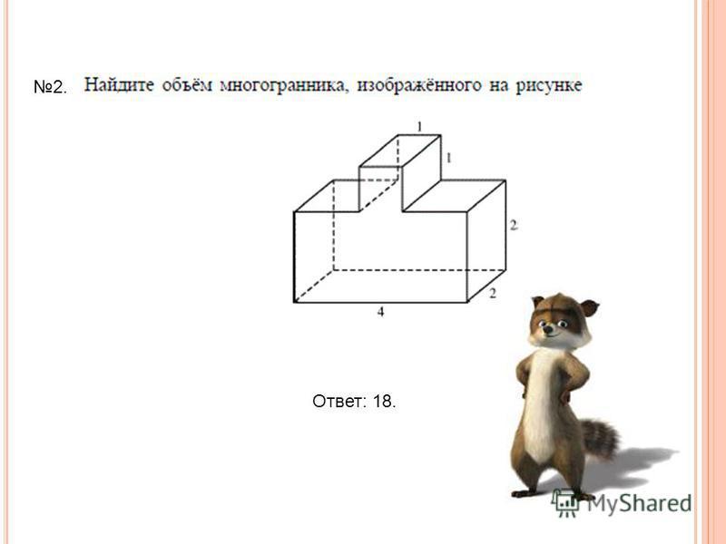 Ответ: 18. 2.