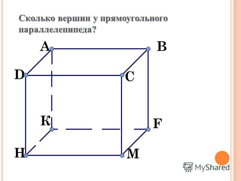 AB C D К F М H Сколько вершин у прямоугольного параллелепипеда?