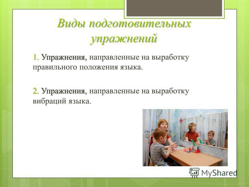 Виды подготовительных упражнений 1. Упражнения, 1. Упражнения, направленные на выработку правильного положения языка. 2. Упражнения, 2. Упражнения, направленные на выработку вибраций языка.