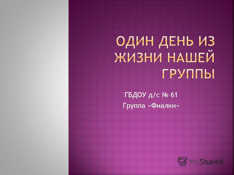 ГБДОУ д/с 61 Группа «Фиалки»