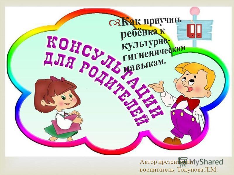 Автор презентации : воспитатель Токунова Л. М.