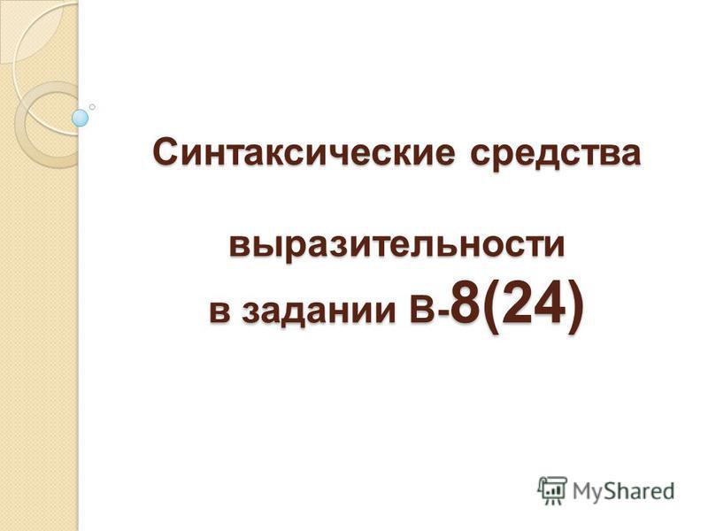 Синтаксические средства выразительности в задании В- 8(24)