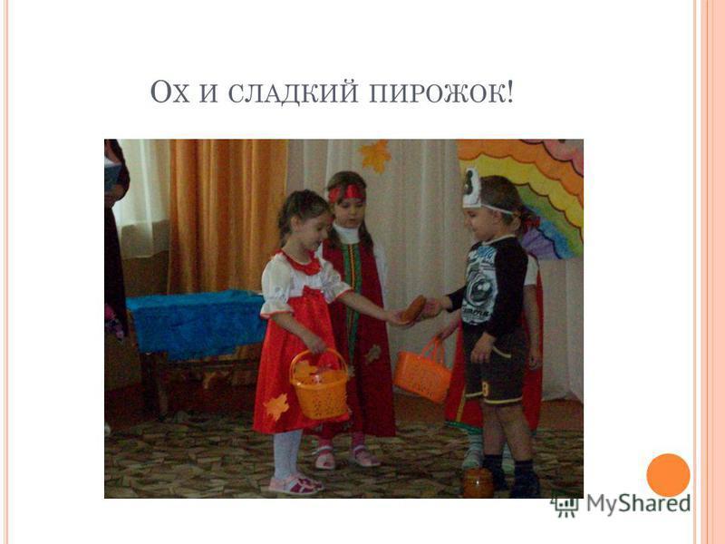О Х И СЛАДКИЙ ПИРОЖОК !