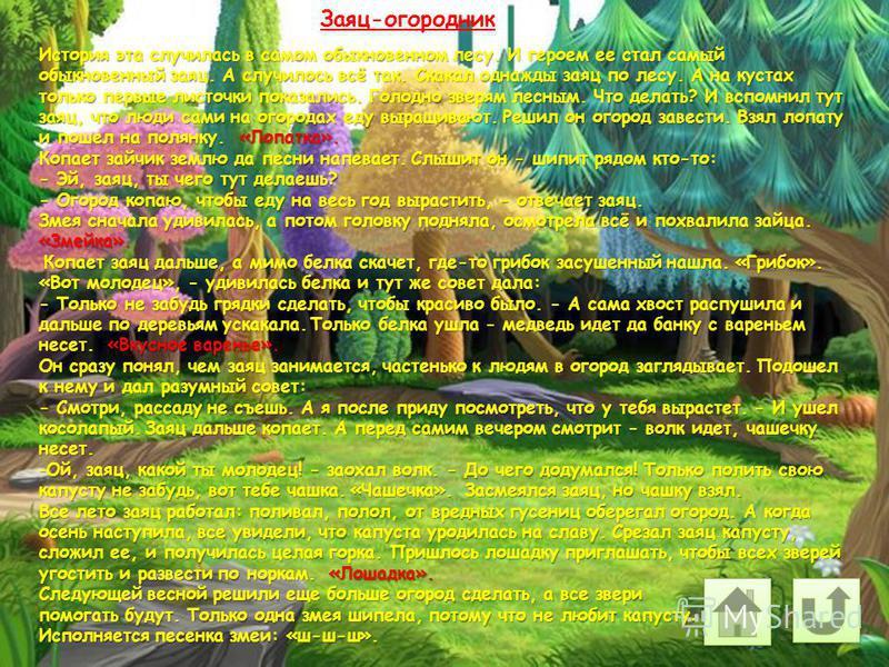 История эта случилась в самом обыкновенном лесу. И героем ее стал самый обыкновенный заяц. А случилось всё так. Скакал однажды заяц по лесу. А на кустах только первые листочки показались. Голодно зверям лесным. Что делать? И вспомнил тут заяц, что лю
