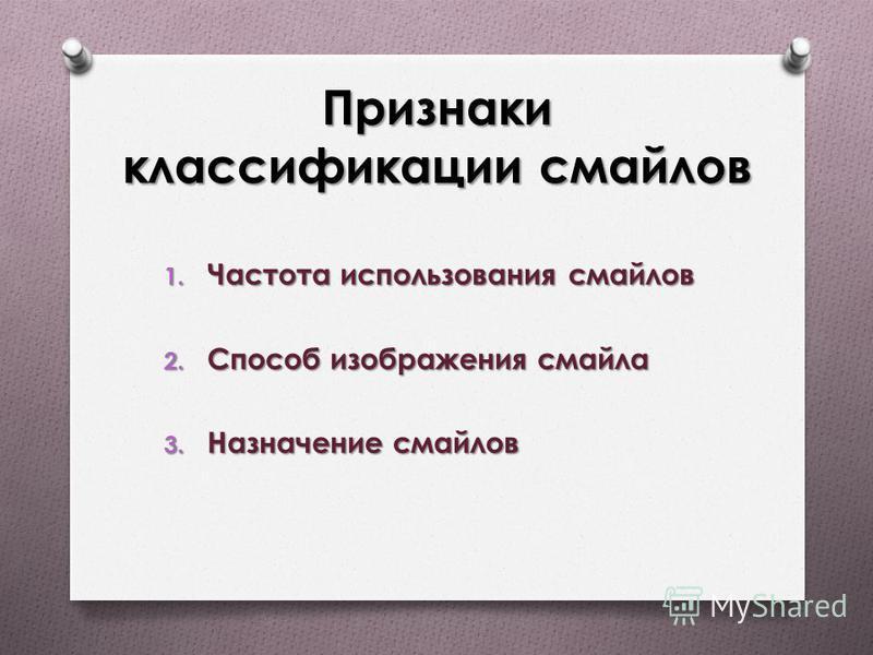 Признаки классификации смайлов 1. Частота использования смайлов 2. Способ изображения смайла 3. Назначение смайлов