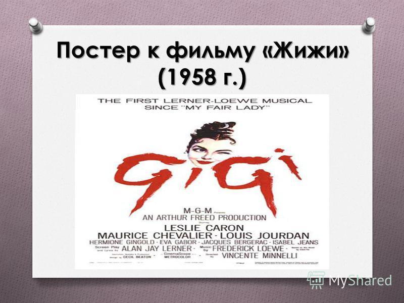 Постер к фильму «Жижи» (1958 г.)