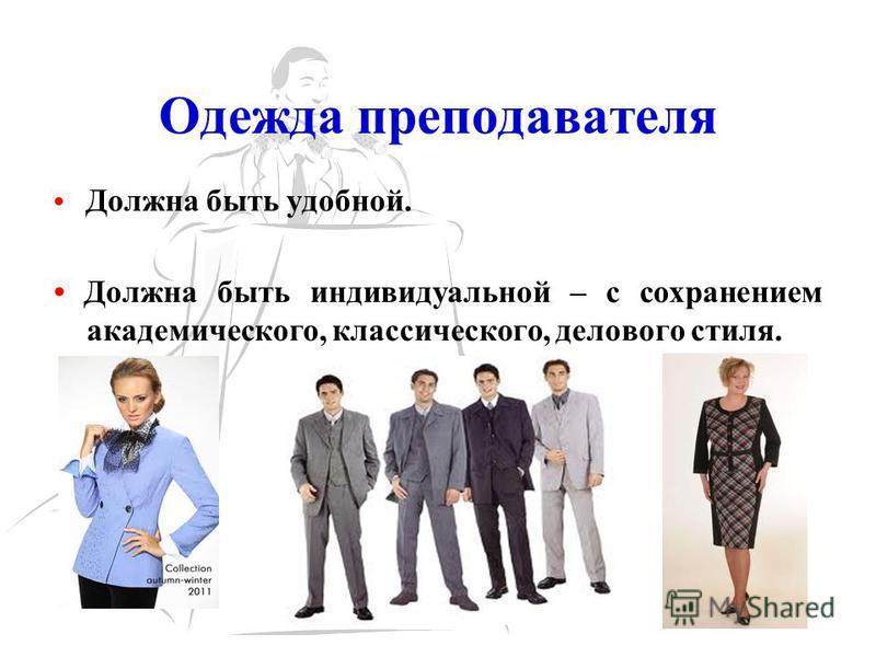 Одежда преподавателя Должна быть удобной. Должна быть индивидуальной – с сохранением академического, классического, делового стиля.
