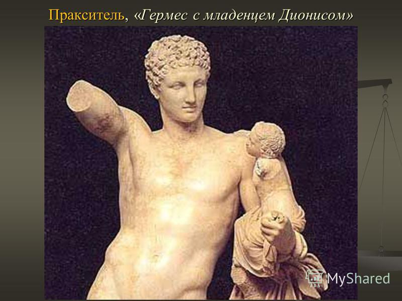 Пракситель, «Гермес с младенцем Дионисом»