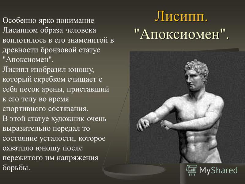 Особенно ярко понимание Лисиппом образа человека воплотилось в его знаменитой в древности бронзовой статуе