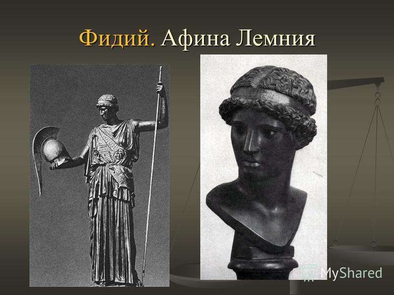 Фидий. Афина Лемния
