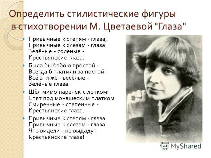 Определить стилистические фигуры в стихотворении М. Цветаевой