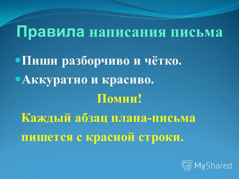 Составление плана письма Приветствие с обращением(!) Сообщение(.) Прощание(.) Подпись (.)
