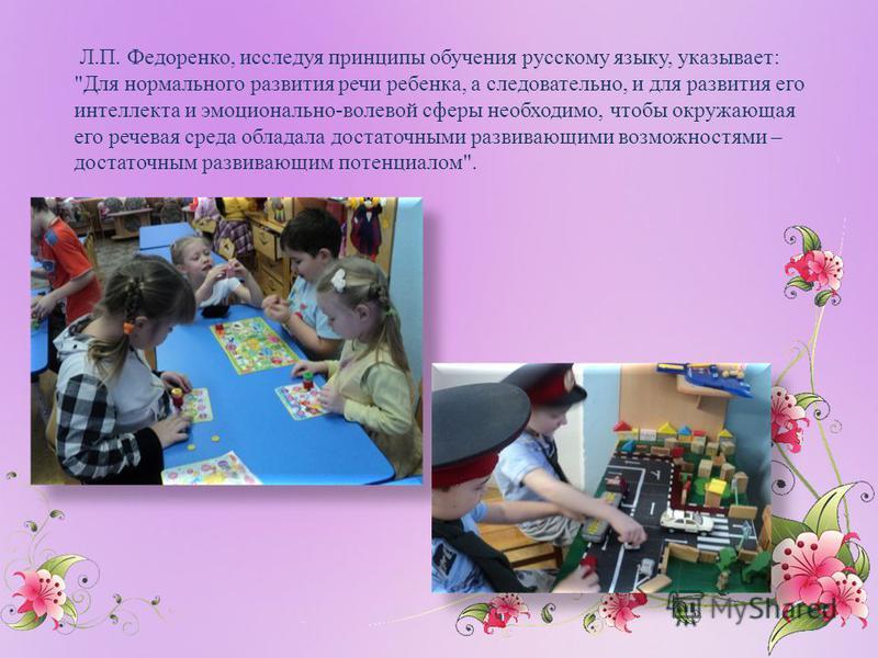 Л.П. Федоренко, исследуя принципы обучения русскому языку, указывает: