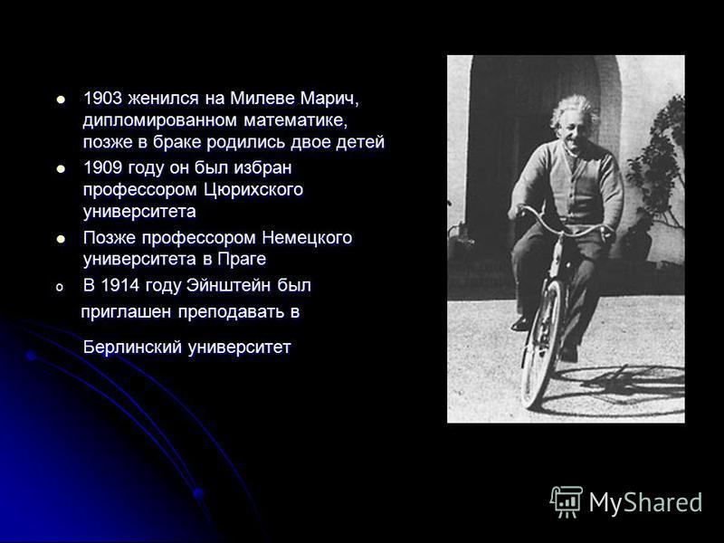 1903 женился на Милеве Марич, дипломированном математике, позже в браке родились двое детей 1903 женился на Милеве Марич, дипломированном математике, позже в браке родились двое детей 1909 году он был избран профессором Цюрихского университета 1909 г
