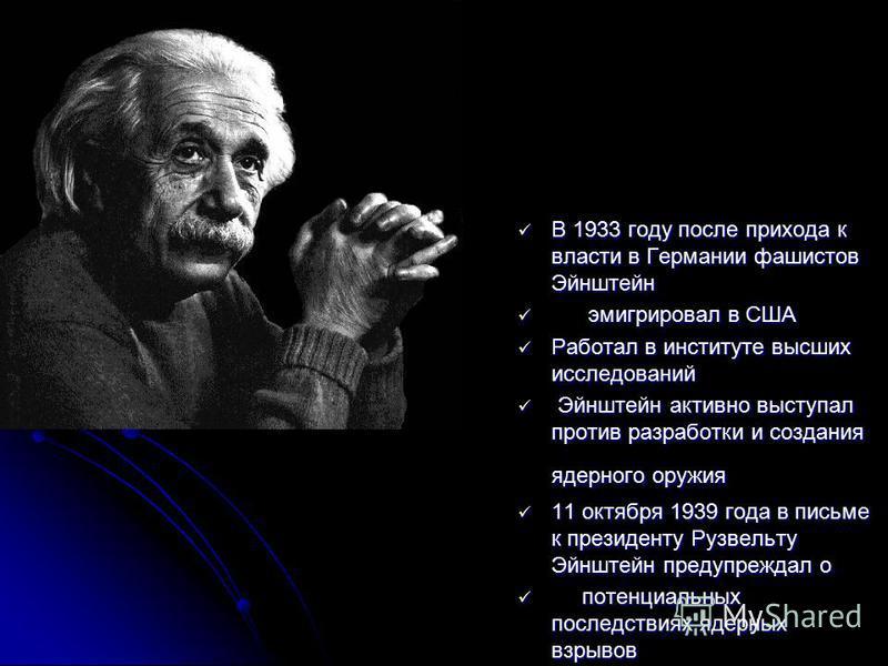В 1933 году после прихода к власти в Германии фашистов Эйнштейн В 1933 году после прихода к власти в Германии фашистов Эйнштейн эмигрировал в США эмигрировал в США Работал в институте высших исследований Работал в институте высших исследований Эйнште