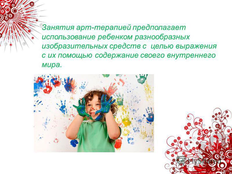 Занятия арт-терапией предполагает использование ребенком разнообразных изобразительных средств с целью выражения с их помощью содержание своего внутреннего мира.