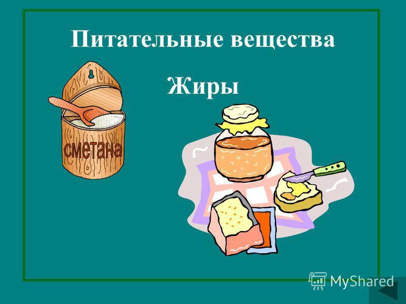 Питательные вещества Жиры