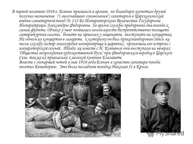 В первой половине 1916 г. Есенин призвался в армию, но благодаря хлопотам друзей получил назначение (