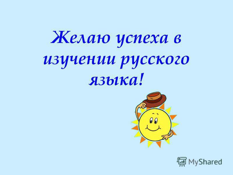 Желаю успеха в изучении русского языка!