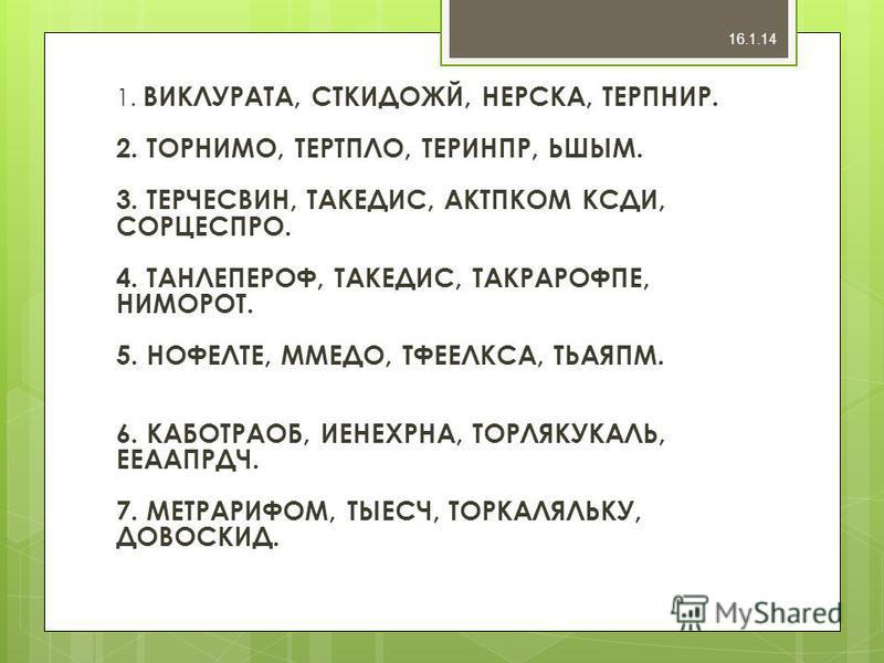 1. ВИКЛУРАТА, СТКИДОЖЙ, НЕРСКА, ТЕРПНИР. 2. ТОРНИМО, ТЕРТПЛО, ТЕРИНПР, ЬШЫМ. 3. ТЕРЧЕСВИН, ТАКЕДИС, АКТПКОМ КСДИ, СОРЦЕСПРО. 4. ТАНЛЕПЕРОФ, ТАКЕДИС, ТАКРАРОФПЕ, НИМОРОТ. 5. НОФЕЛТЕ, ММЕДО, ТФЕЕЛКСА, ТЬАЯПМ. 6. КАБОТРАОБ, ИЕНЕХРНА, ТОРЛЯКУКАЛЬ, ЕЕААПР