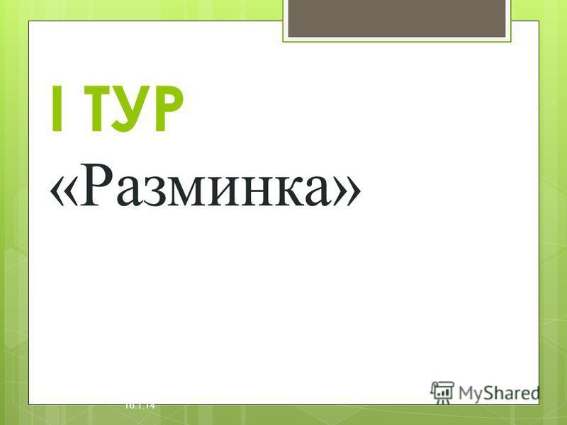 I ТУР «Разминка» 16.1.14