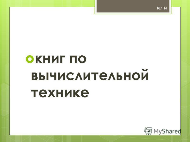книг по вычислительной технике 16.1.14