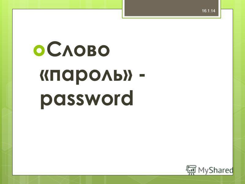 Слово «пароль» - password 16.1.14