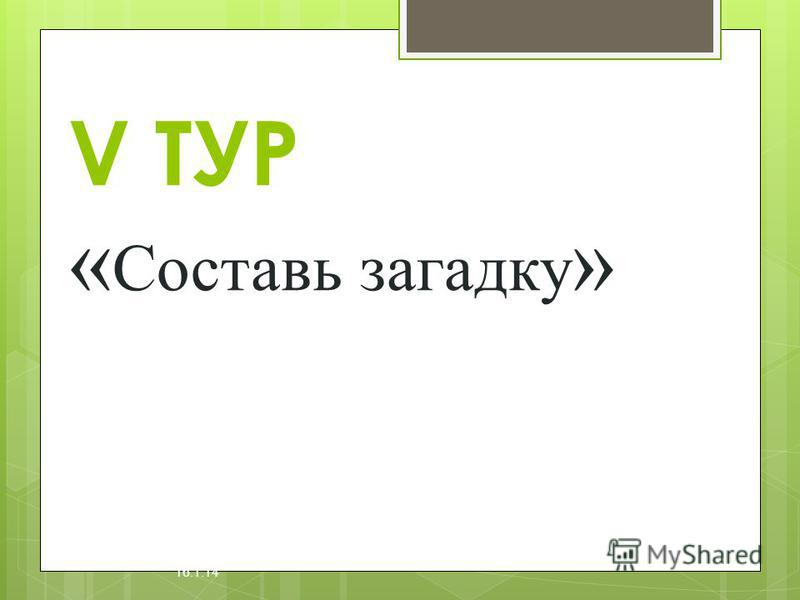 V ТУР « Составь загадку » 16.1.14