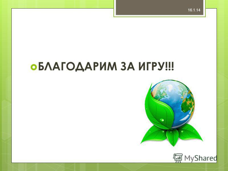 БЛАГОДАРИМ ЗА ИГРУ!!! 16.1.14