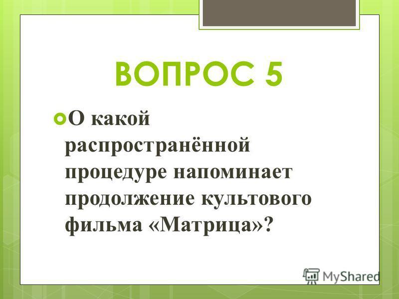 ВОПРОС 5 О какой распространённой процедуре напоминает продолжение культового фильма «Матрица»?