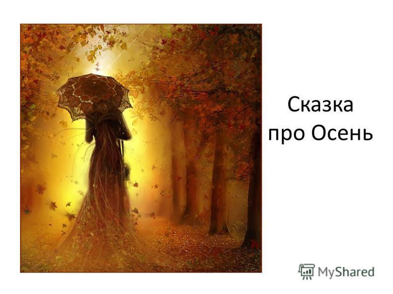 Переход лето в осень яркие картинки