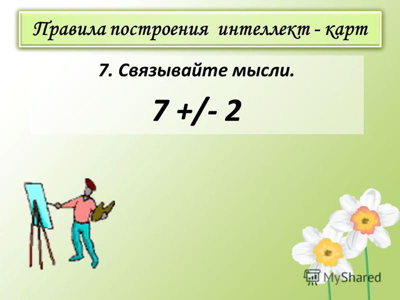 Правила построения интеллект - карт 7. Связывайте мысли. 7 +/- 2