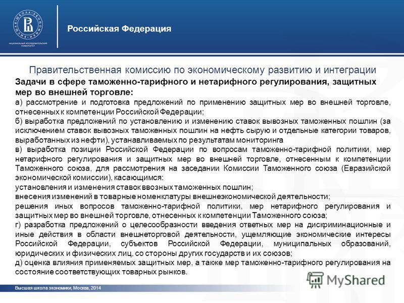 Высшая школа экономики, Москва, 2014 Российская Федерация Правительственная комиссию по экономическому развитию и интеграции Задачи в сфере таможенно-тарифного и нетарифного регулирования, защитных мер во внешней торговле: а) рассмотрение и подготовк