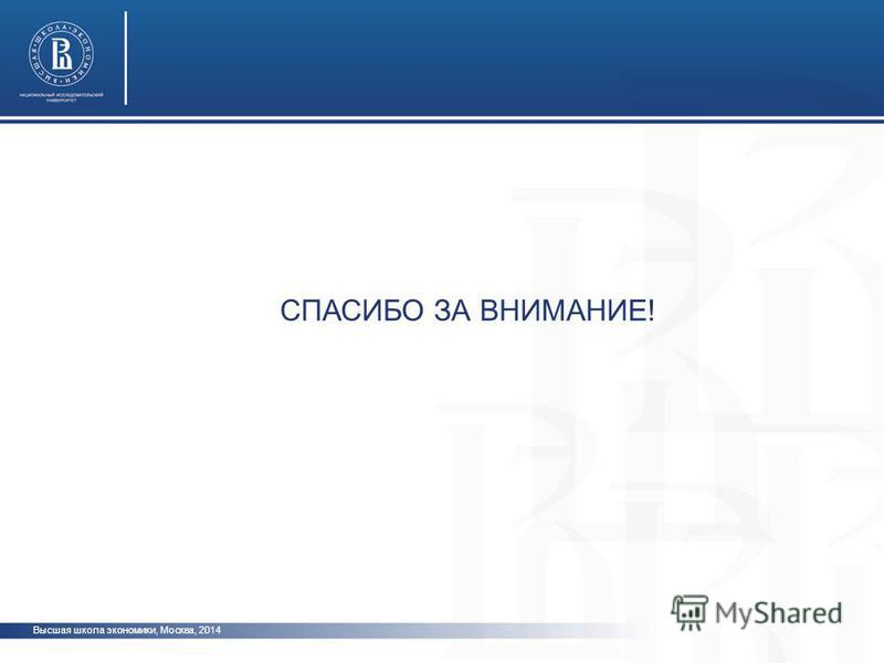 Высшая школа экономики, Москва, 2012 фото СПАСИБО ЗА ВНИМАНИЕ! Высшая школа экономики, Москва, 2014