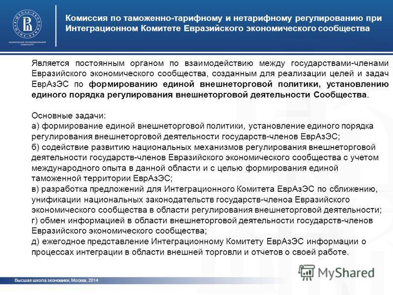 Высшая школа экономики, Москва, 2014 Комиссия по таможенно-тарифному и нетарифному регулированию при Интеграционном Комитете Евразийского экономического сообщества фото Является постоянным органом по взаимодействию между государствами-членами Евразий
