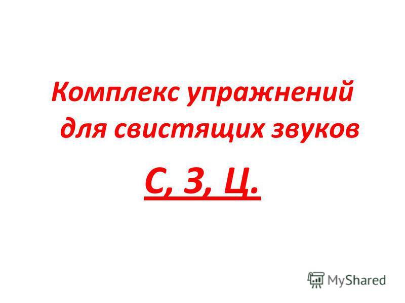 Комплекс упражнений для свистящих звуков С, З, Ц.