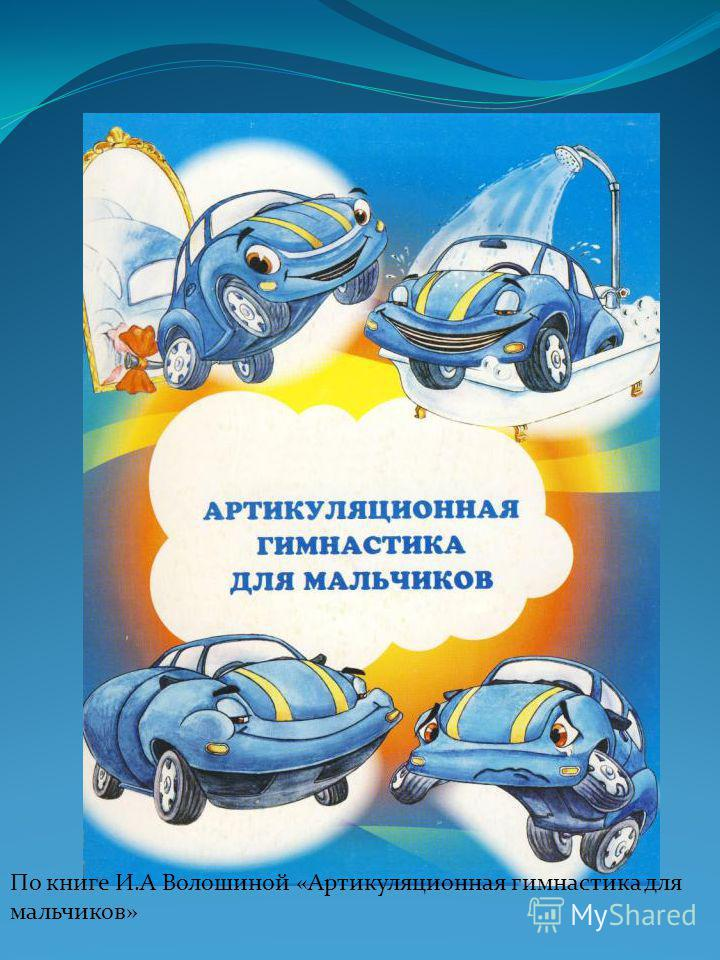 По книге И.А Волошиной «Артикуляционная гимнастика для мальчиков»