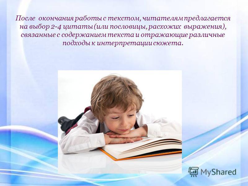 После окончания работы с текстом, читателям предлагается на выбор 2-4 цитаты (или пословицы, расхожих выражения), связанные с содержанием текста и отражающие различные подходы к интерпретации сюжета.