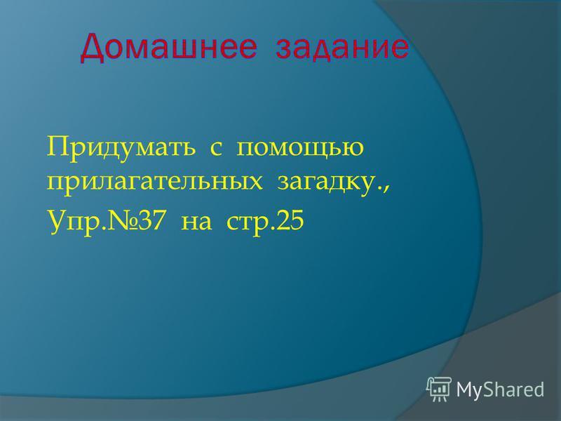 Придумать с помощью прилагательных загадку., Упр.37 на стр.25