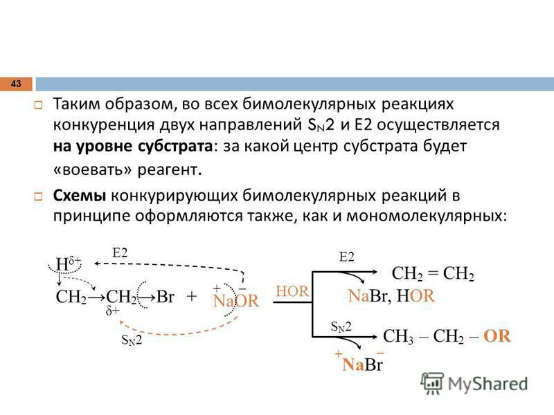 43 Таким образом, во всех бимолекулярных реакциях конкуренция двух направлений S N 2 и Е 2 осуществляется на уровне субстрата : за какой центр субстрата будет « воевать » реагент. Схемы конкурирующих бимолекулярных реакций в принципе оформляются такж
