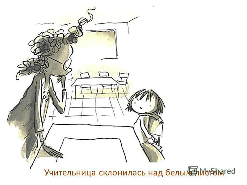 Учительница склонилась над белым листом