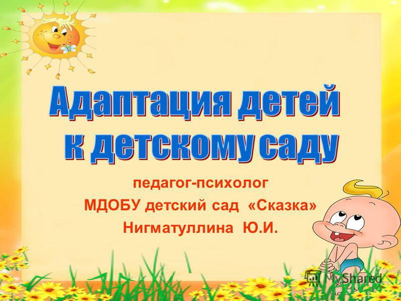 педагог-психолог МДОБУ детский сад «Сказка» Нигматуллина Ю.И.