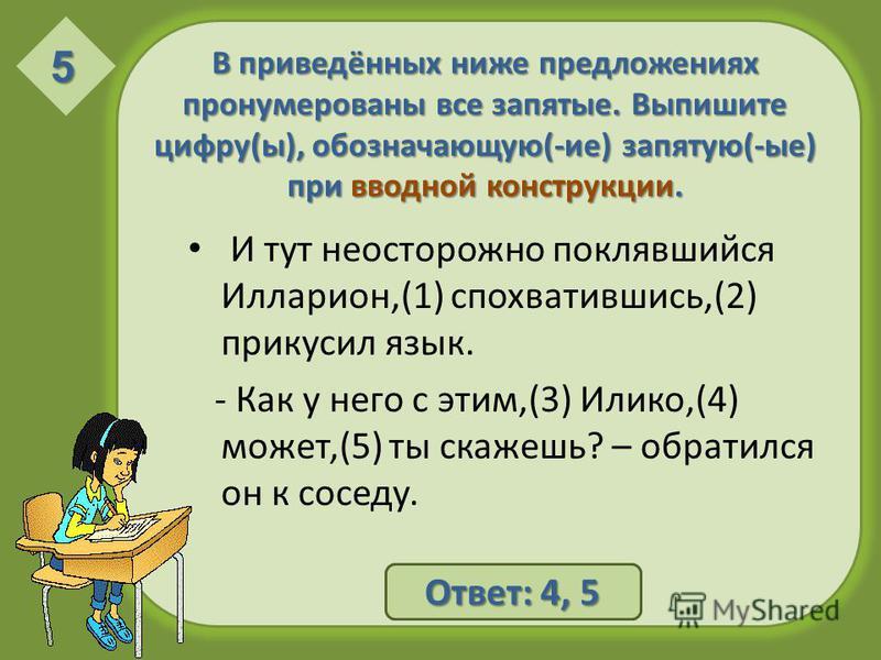 В приведённых ниже предложениях пронумерованы все запятые. Выпишите цифру(ы), обозначающую(-ие) запятую(-ые) при вводной конструкции. И тут неосторожно поклявшийся Илларион,(1) спохватившись,(2) прикусил язык. - Как у него с этим,(3) Илико,(4) может,